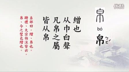 說文部首簡介 010 郭帥華老師