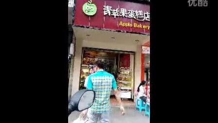 11月6号衡阳市青苹果蛋糕店(南华店)