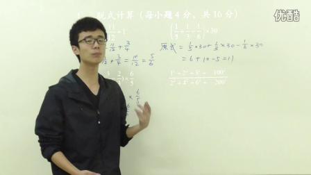 第四届理测(期中考试)—五年级—计算题