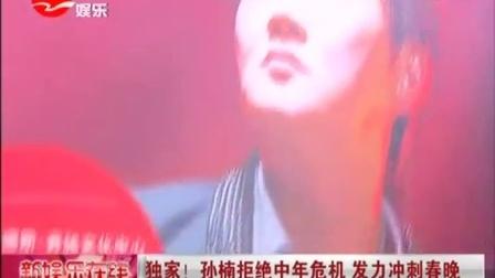 【华超】-独家 孙楠拒绝中年危机 发力冲刺春晚