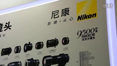 <相机资讯>3分钟视频告诉你:尼康广州展有什么好玩!