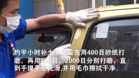 上海屹扬涂料套餐5修车视频_高清