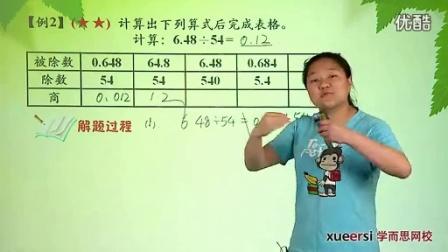 学而思 人教版五年级上册数学满分班第3讲(3)小数除法(一)例2_标清