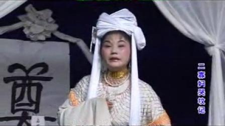 抚州采茶戏 二寡妇哭坟记01