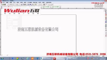 编辑软件:文泰的使用方法