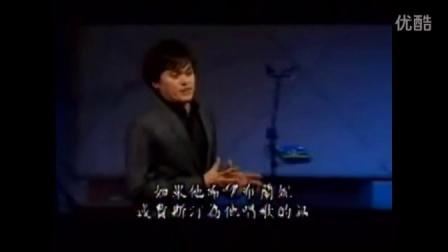 约瑟普林斯中文配音【002】得胜生活的关键