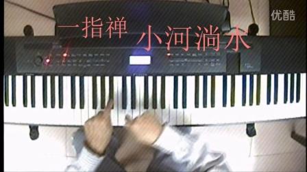 一指禅[小河淌水]_tan8.com
