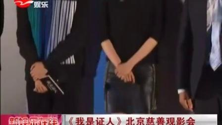 【华超】-《我是证人》北京慈善观影会
