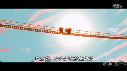 【蛋神电影】 粤语字幕!《功夫熊猫3》第三款超清港版官方中文预告