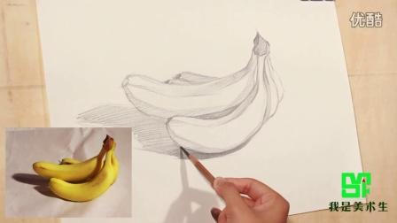 素描香蕉单个水果画法教程