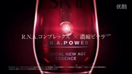 綾瀬はるか—SK2 R.N.A.POWER