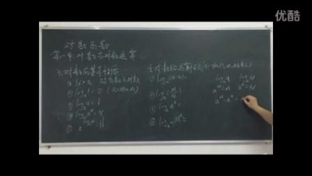 闫老师主讲:对数的运算