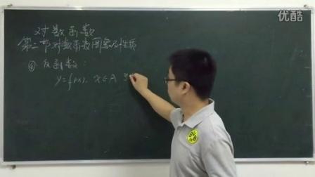 闫老师主讲:对数函数第二节---对数函数图像性质