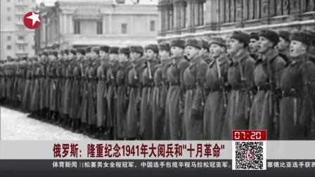 """看东方20151109俄罗斯:隆重纪念1941年大阅兵和""""十月革命"""" 高清"""