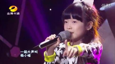 杨慧妍 - 快乐星猫 - 2015中国新声代第三季第十一期现场