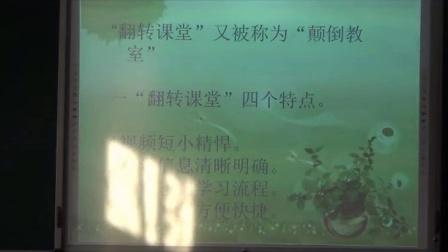 本溪市平山区实验小学  教育信息化培训  王颖  2015年10月