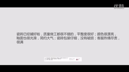 2015马可波罗瓷砖天猫双十一宣传视频