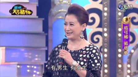 來賓-苗可麗、郭彥甫