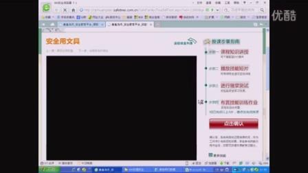 秦皇岛市学校安全教育平台教师授课方法