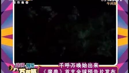 【华超】千呼万唤始出来 《魔兽》首支全球预告片发布