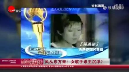 【华超】风从东方来 女歌手谁主沉浮