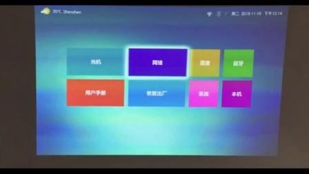 元度智能投影仪 3D智能投影电视 操作演示视频说明