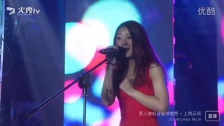 火秀tv素人演唱会·上海云间选手张馨元 - 音乐是我的态度
