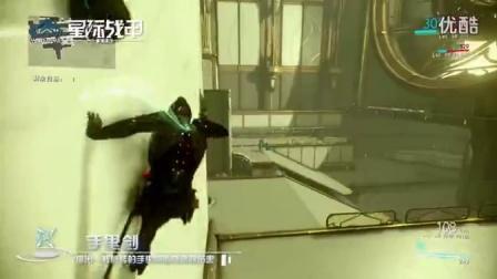 《星际战甲》主机版:暗杀集团默契作战