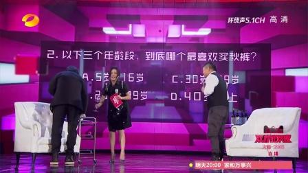 《天猫奇货说》 高晓松 赵薇 马东 19