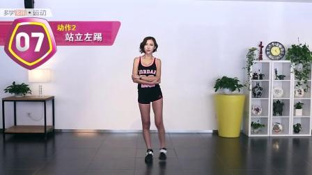 【多学多用】瘦腿很难吗?简单三个动作赶走大象腿!