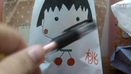 自制食玩包~萌柠檬酱  (樱桃小丸子)