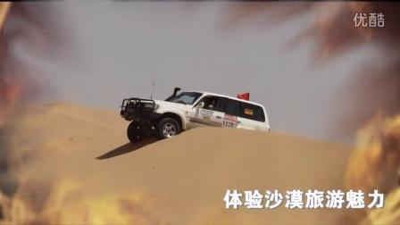 【全民越野秀】越野E族乌海分队2015年会宣传