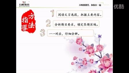 【万唯教育】语文—文言文阅读:内容理解