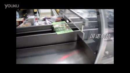 食品厂纸盒快速封盒机 哈尔滨
