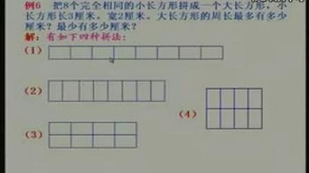 小学奥数(华罗庚版3-6年级全) 三年级 第十二讲:巧求图形的周长—图形计算14