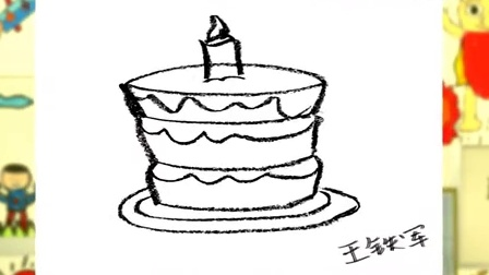 童画乐园第2集 画蛋糕[高清]