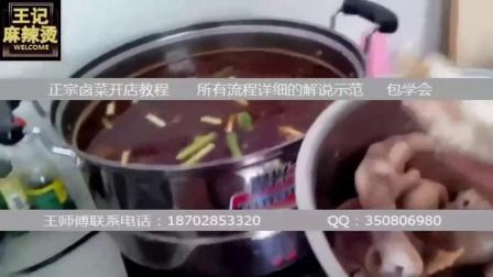 卤菜技术配方 学习卤肉技术 正宗卤肉做法 卤料配方 卤肉的做法