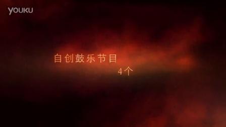 广州鼓舞倾城鼓乐 宣传小短片