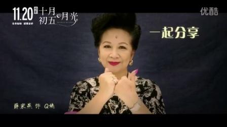十月初五的月光 手语版预告片