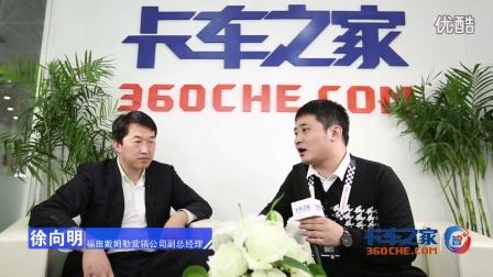 2015武汉国际车展卡车之家专访:徐向明