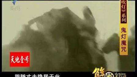 解密大行动 - 《鬼吹灯》系列第二集:鬼灯魔咒 - www.guaitan.org