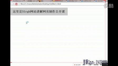 51RGB-DW教程 -网页制作 html css 网页设计sohu三级页面制作 07