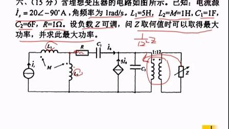 北京交通大学2015年《970电路》考研真题与详解(试读)