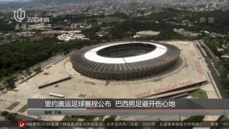 里约奥运足球赛程公布 午间体育新闻 151113