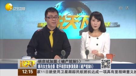 胡彦斌加盟《破产姐妹5》:晒与女主角合影  歌手胡彦斌参演美剧《破产姐妹5》 说天下 151113