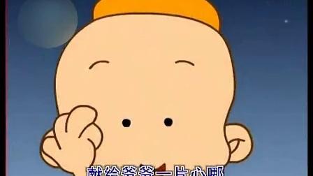 儿童动漫《中华经典儿歌大全183全集》 中华经典儿歌大全 - 爷爷为我打月饼