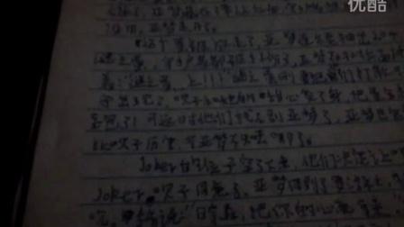 自编小说守护甜心3