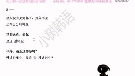 【和小树老师一起学简单的韩文句子】 2- 很久没有见到你了