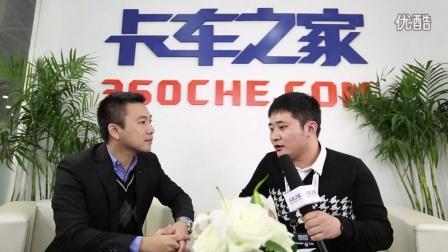 2015武汉车展卡车之家专访:谭嘉骅