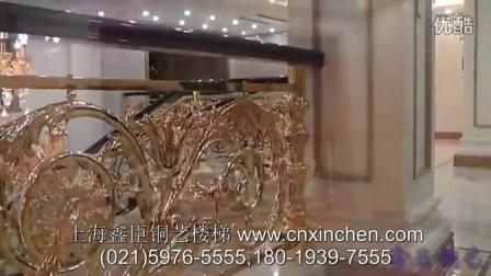 上海鑫臣铜艺楼梯 CNXINCHEN.COM 铜楼梯产品《白金汉宫》